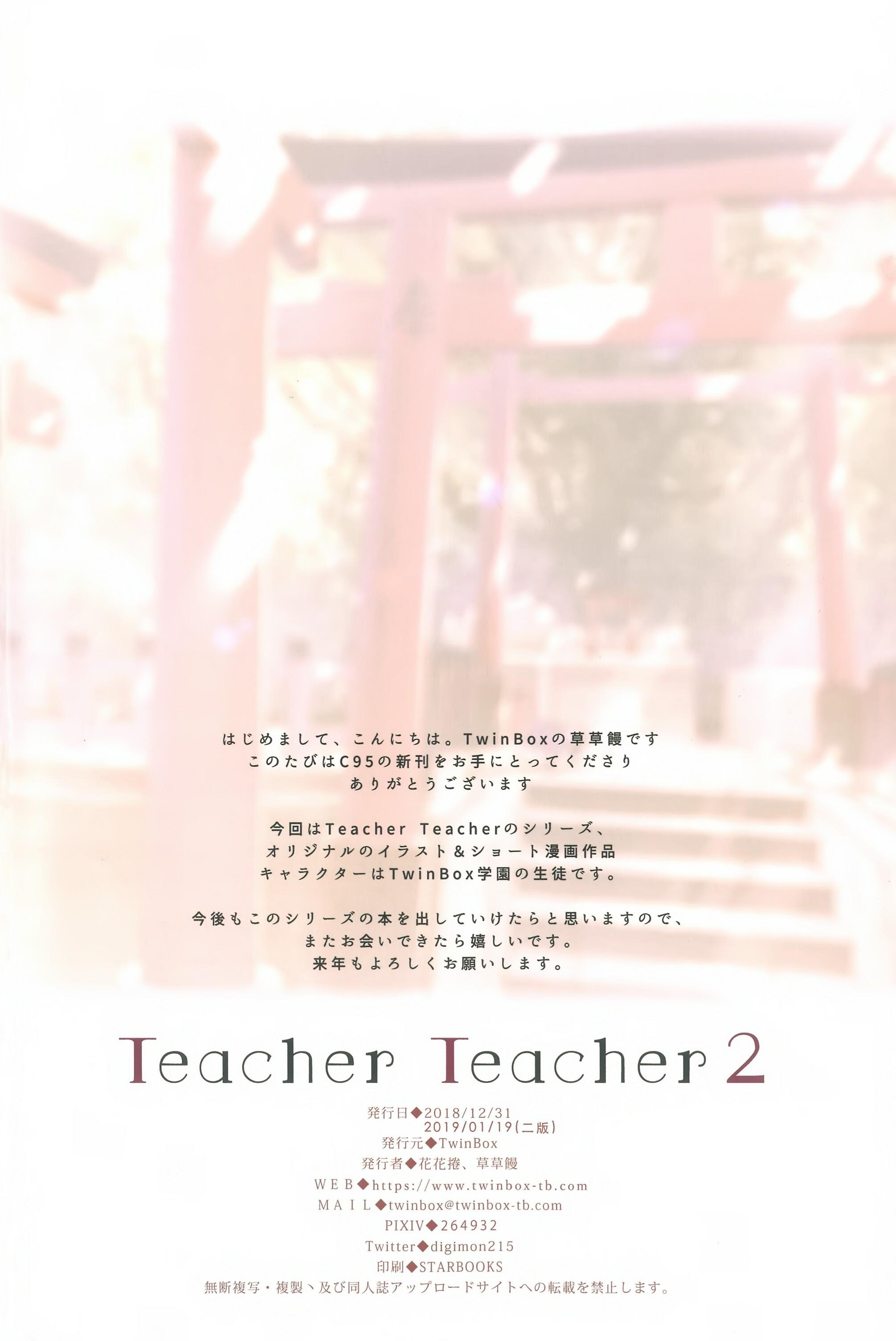 อาจารย์ค่ะ อาจารย์ขา 2 ภาพ 24