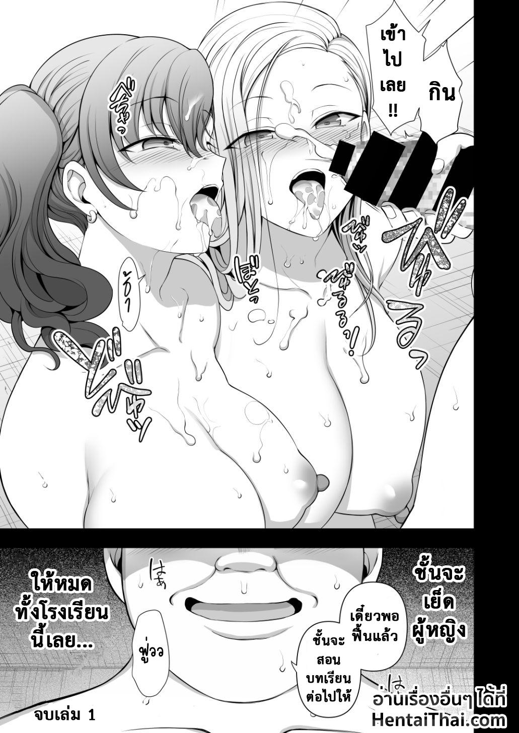ลวงจิตบังคับร่าง - ทากามิเนะ & ซึชิมะ & เรอิ ภาพ 33