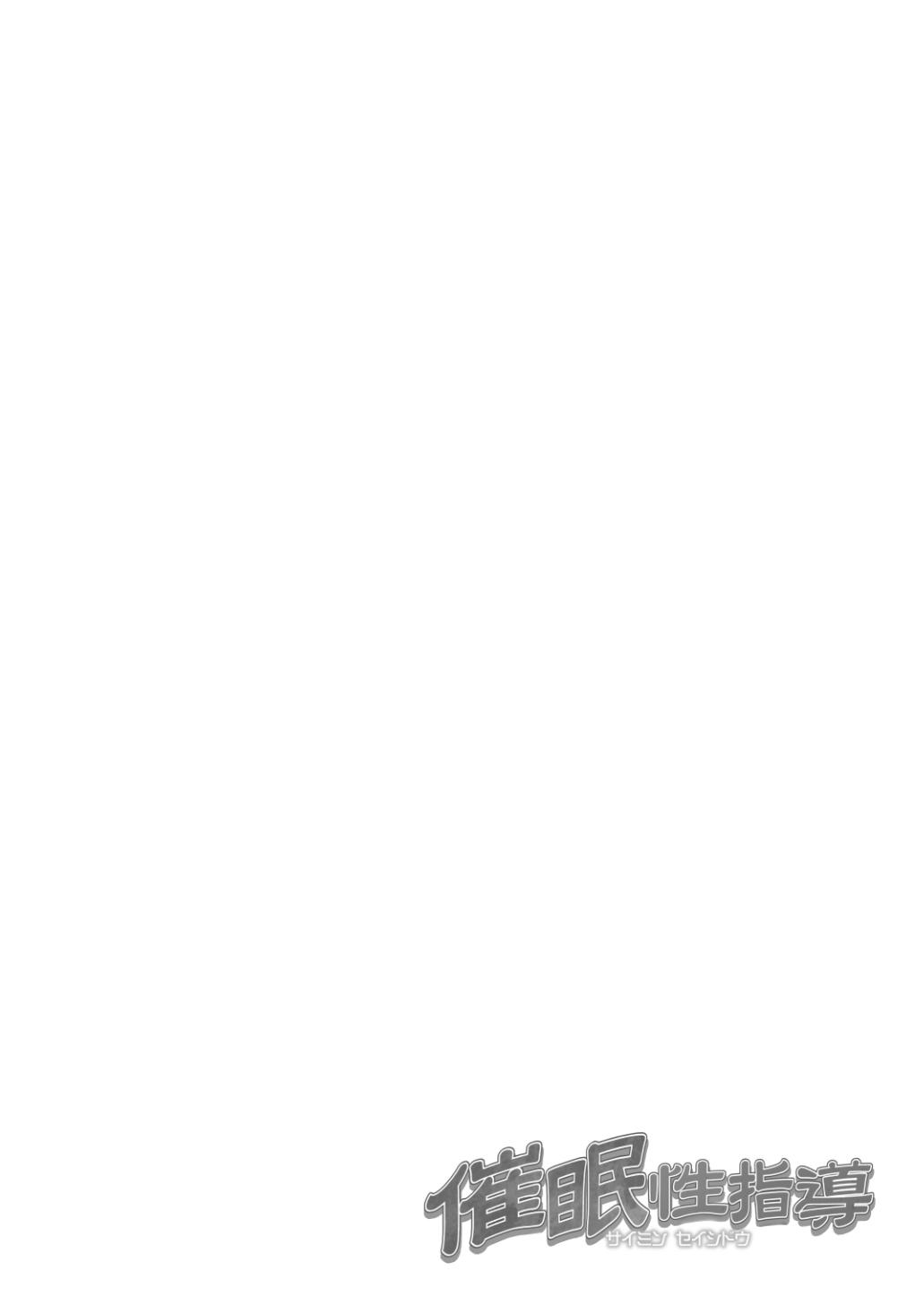 ลวงจิตบังคับร่าง - ทากามิเนะ & ซึชิมะ & เรอิ ภาพ 34