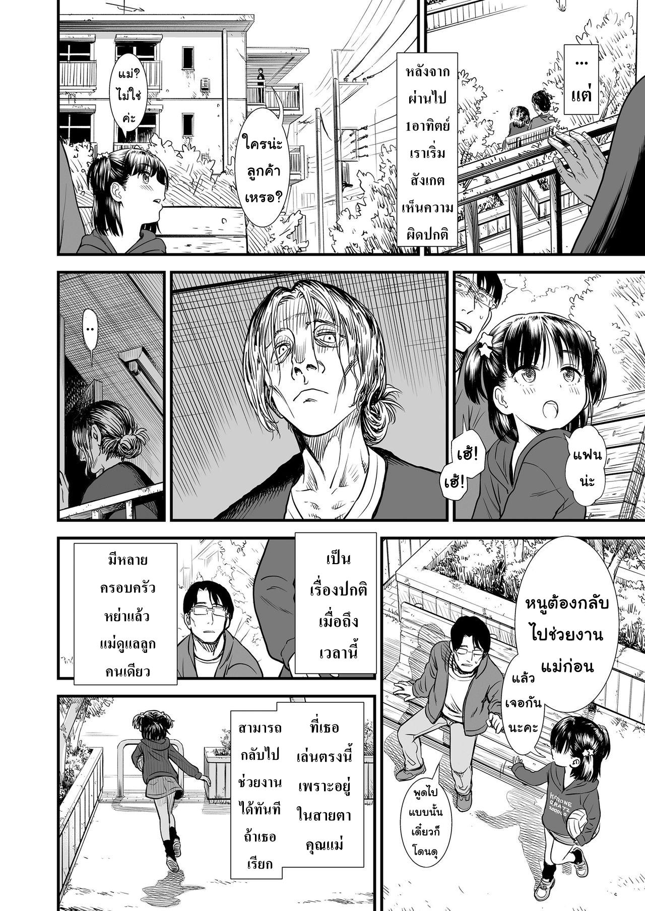 หน้าที่ของยูเอะจัง ภาพ 5