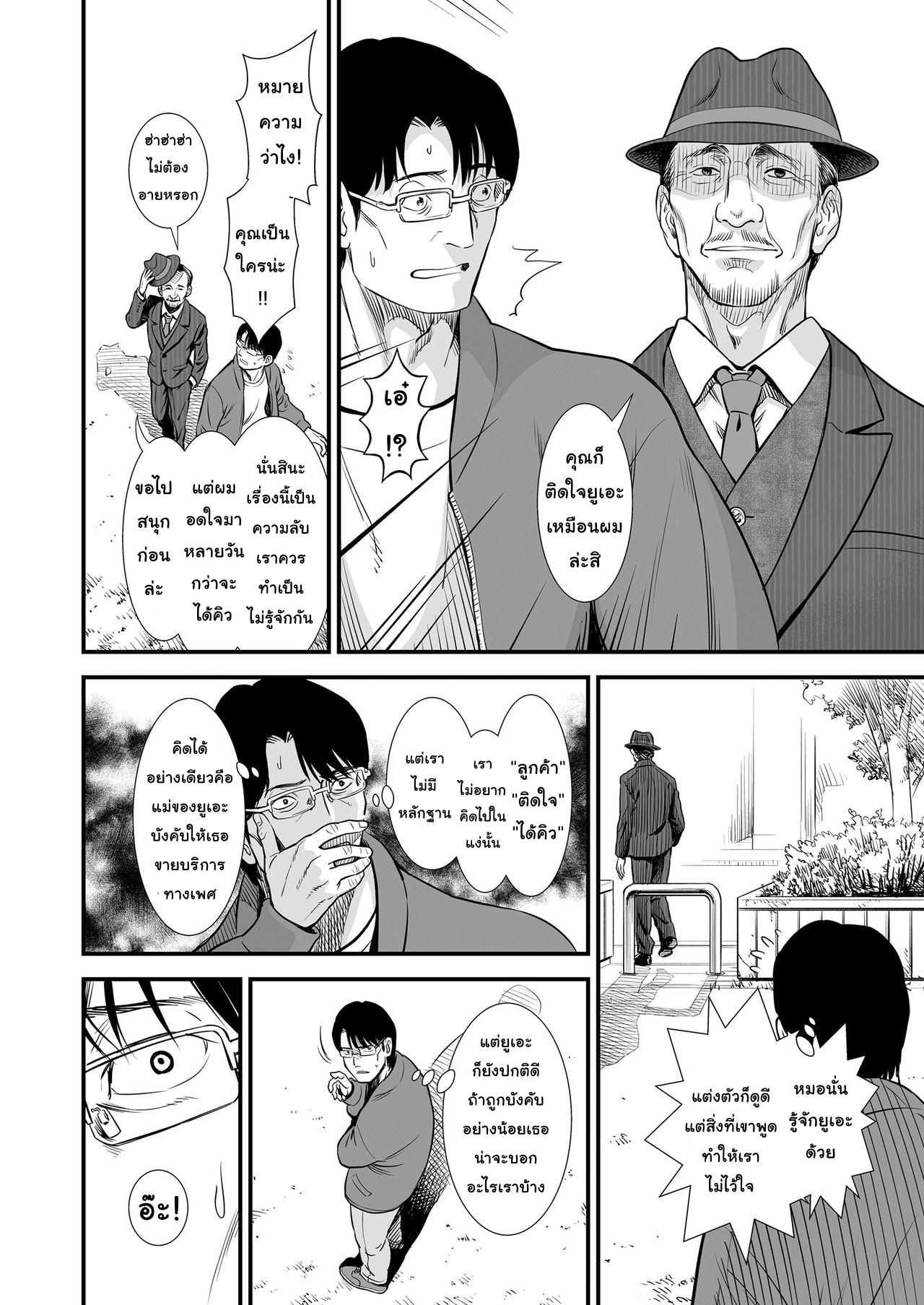 หน้าที่ของยูเอะจัง ภาพ 7