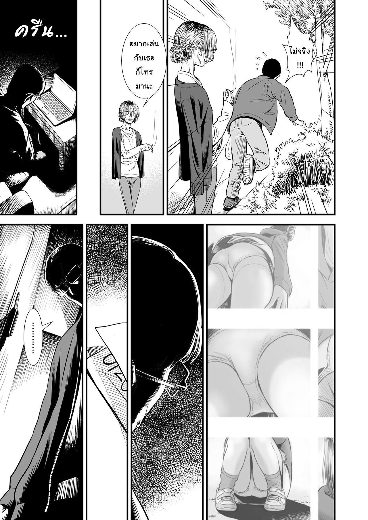 หน้าที่ของยูเอะจัง ภาพ 12