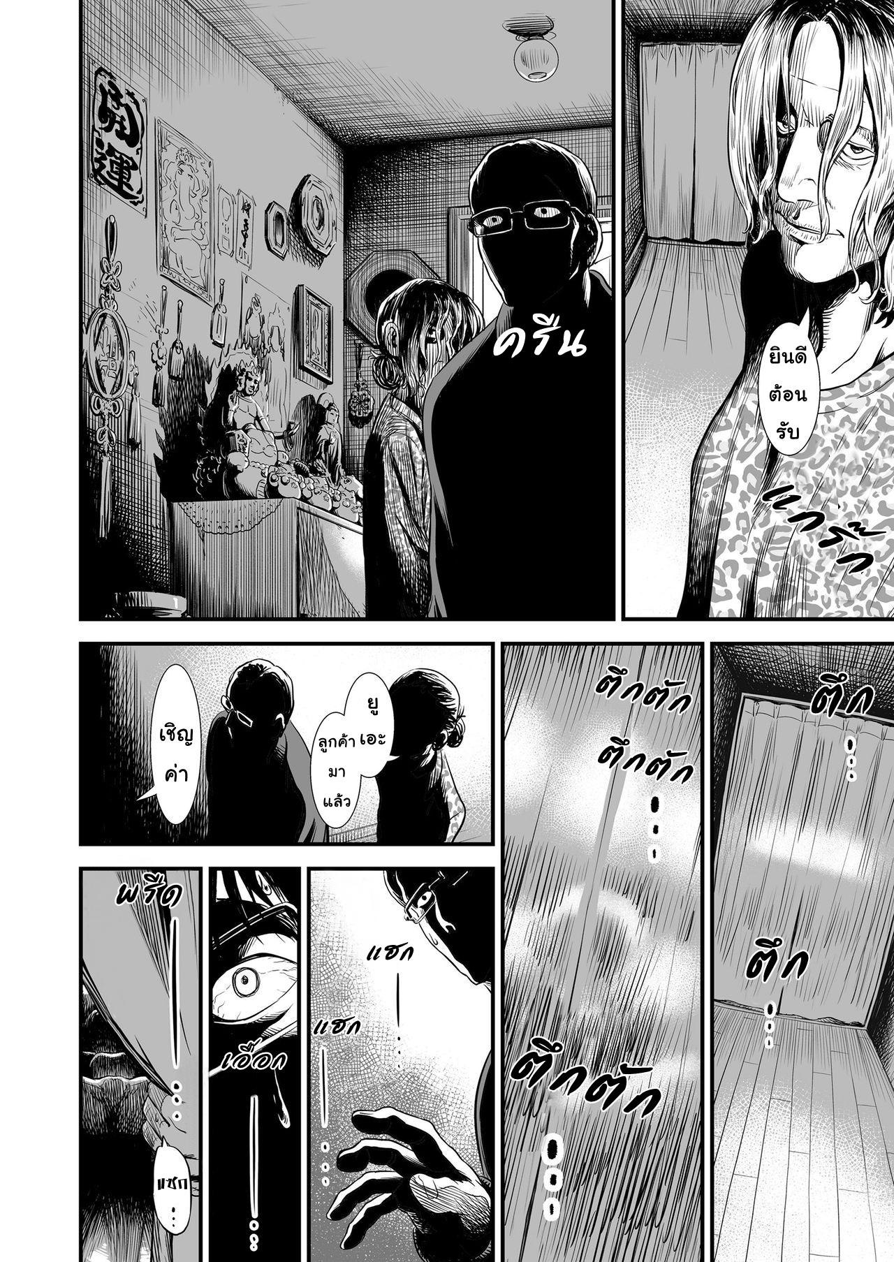 หน้าที่ของยูเอะจัง ภาพ 13