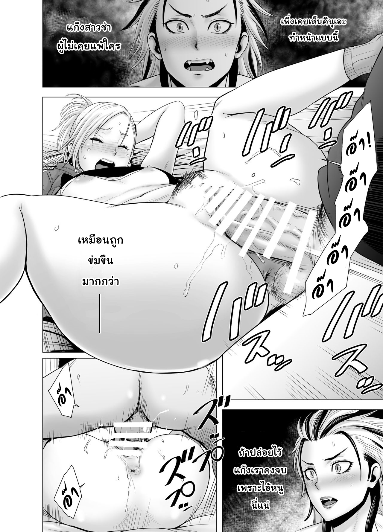 เซ็กส์ในวันหยุด ภาพ 38