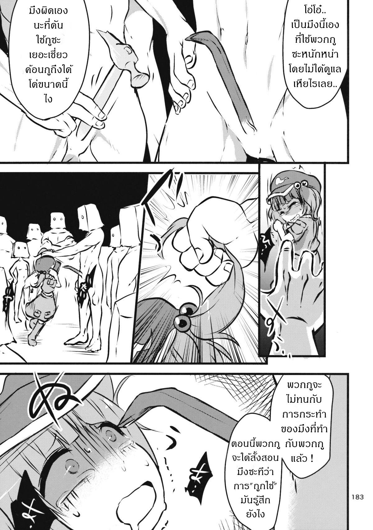 นิโทริกับชะแลงคุงผู้น่ารัก(?) ภาพ 2