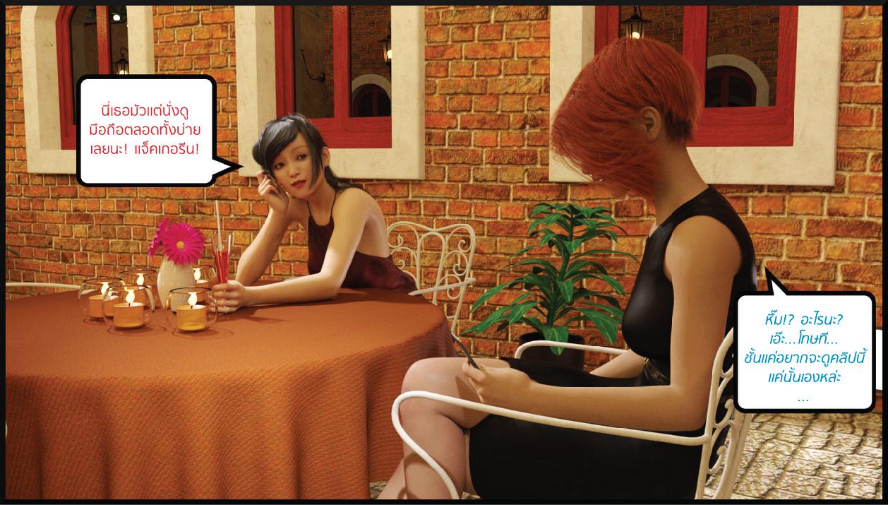 เพื่อนบ้านตัวแสบ เมียแอบมีชู้ ภาพ 1