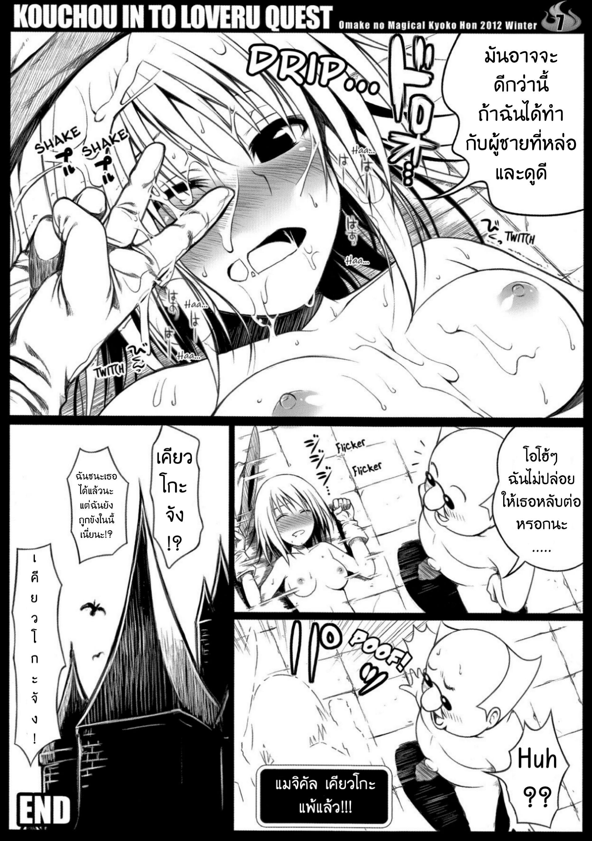 บอสตัวสุดท้ายคือ แมจิเคิล เคียวโกะจัง! ภาพ 6