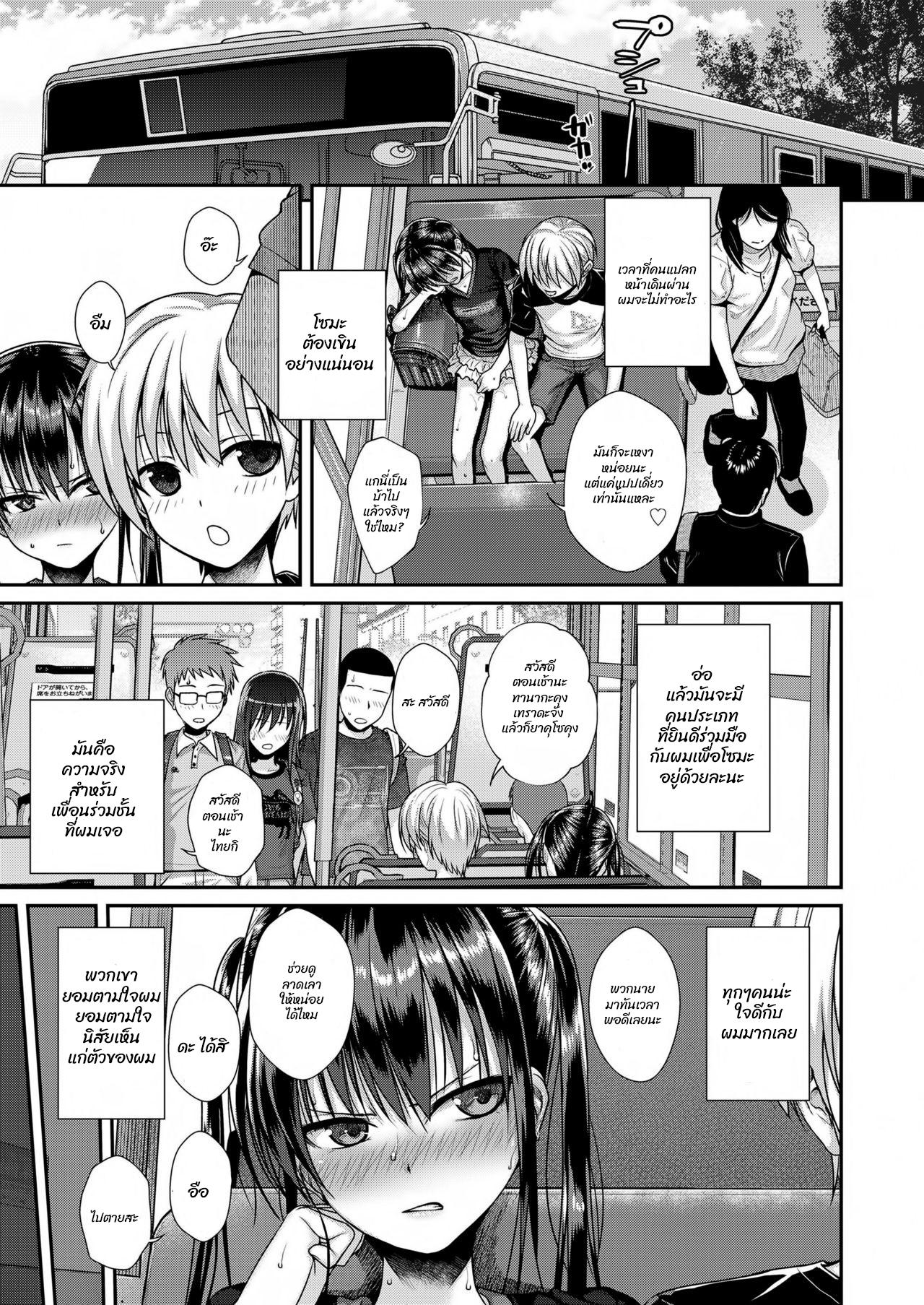 ทาสรักโซมะจัง 2 ภาพ 8