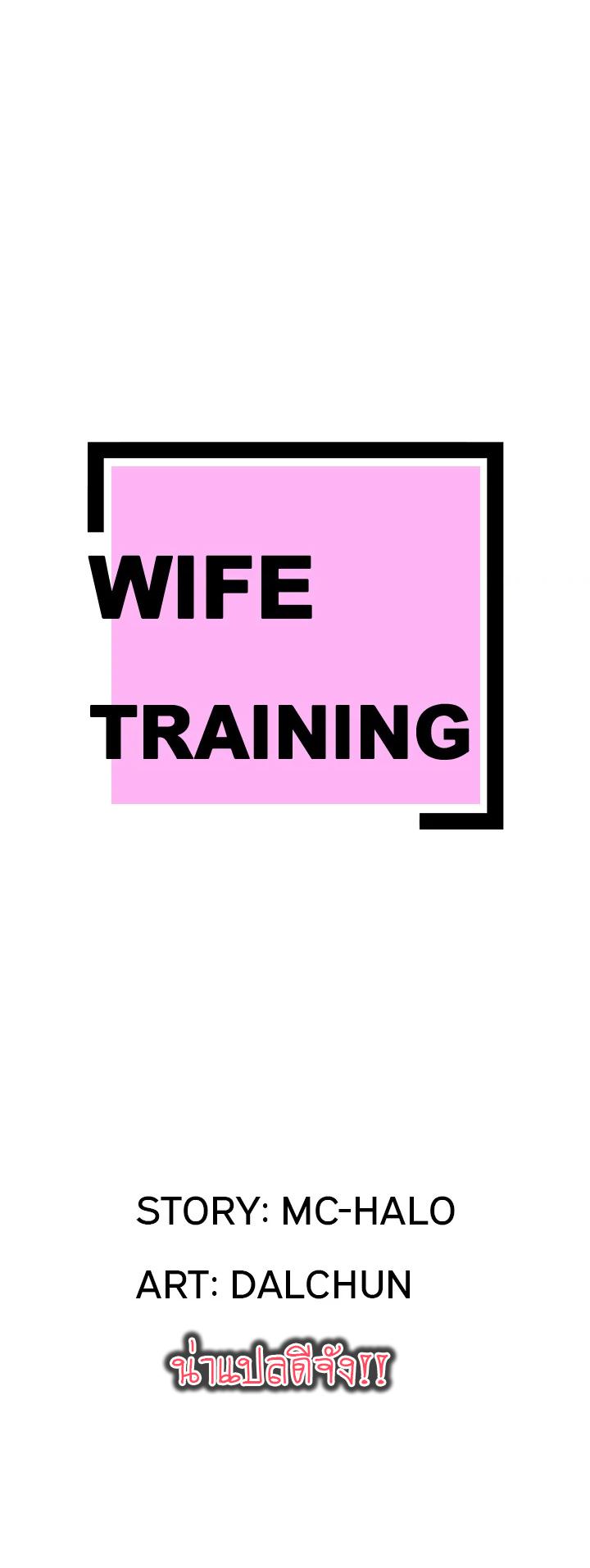 รับฝึกเมียให้เป็นงาน 2 ภาพ 1