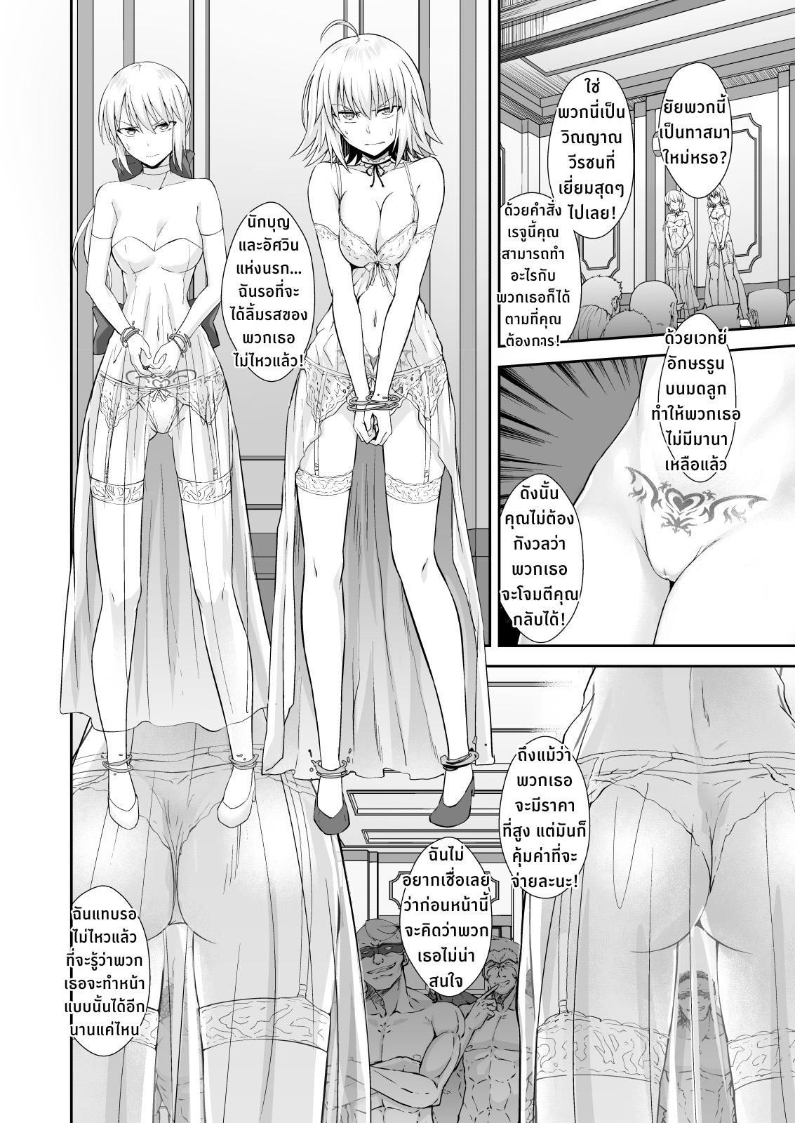 2 สาวร่านแห่งชินจูกุ ภาพ 3