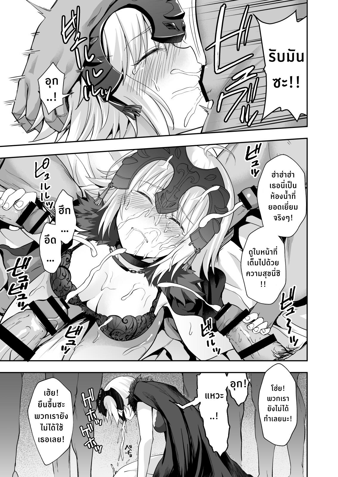 2 สาวร่านแห่งชินจูกุ ภาพ 16