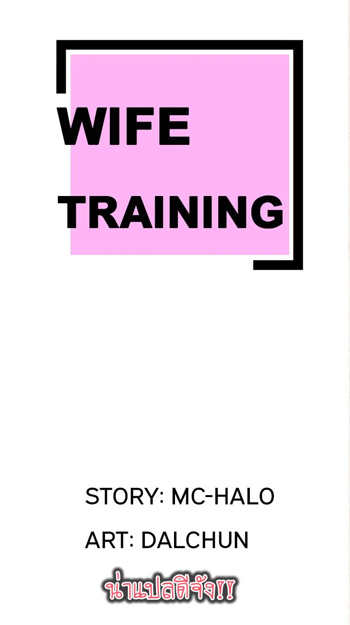 รับฝึกเมียให้เป็นงาน 4