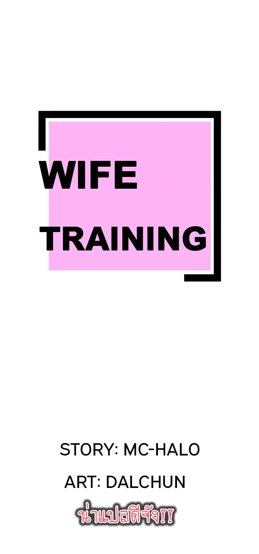 รับฝึกเมียให้เป็นงาน 13