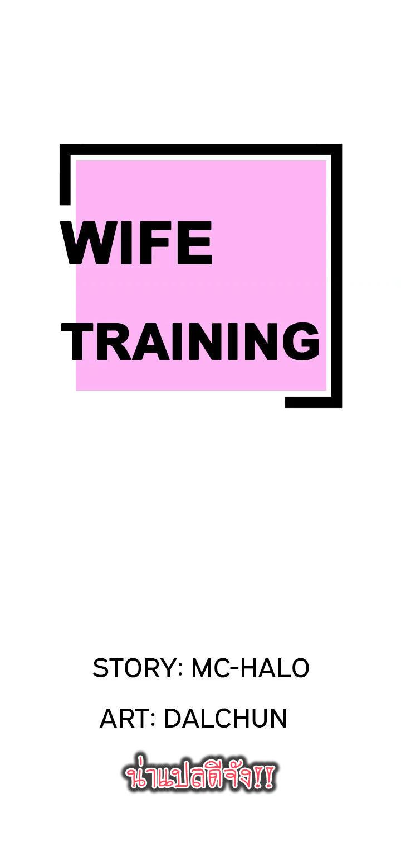 รับฝึกเมียให้เป็นงาน 15