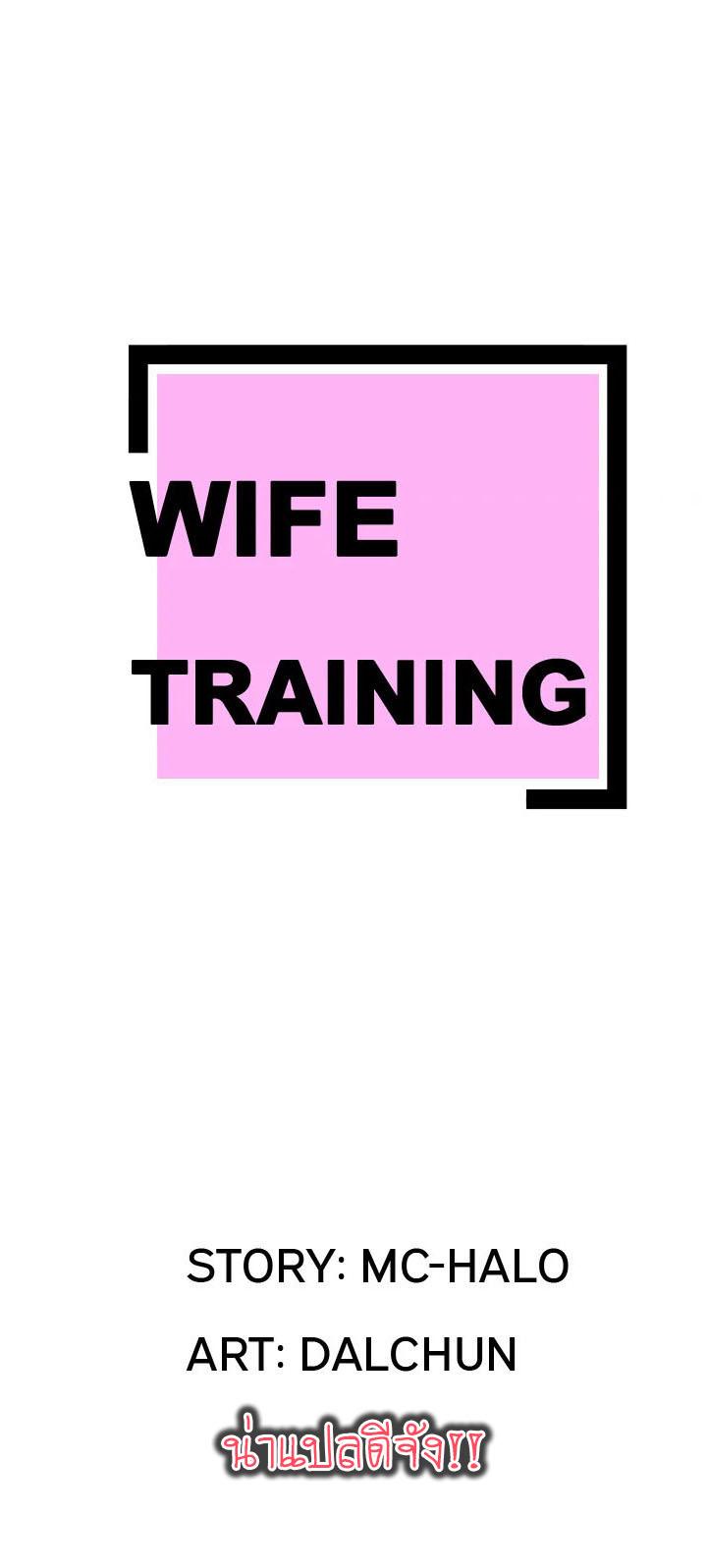 รับฝึกเมียให้เป็นงาน 17