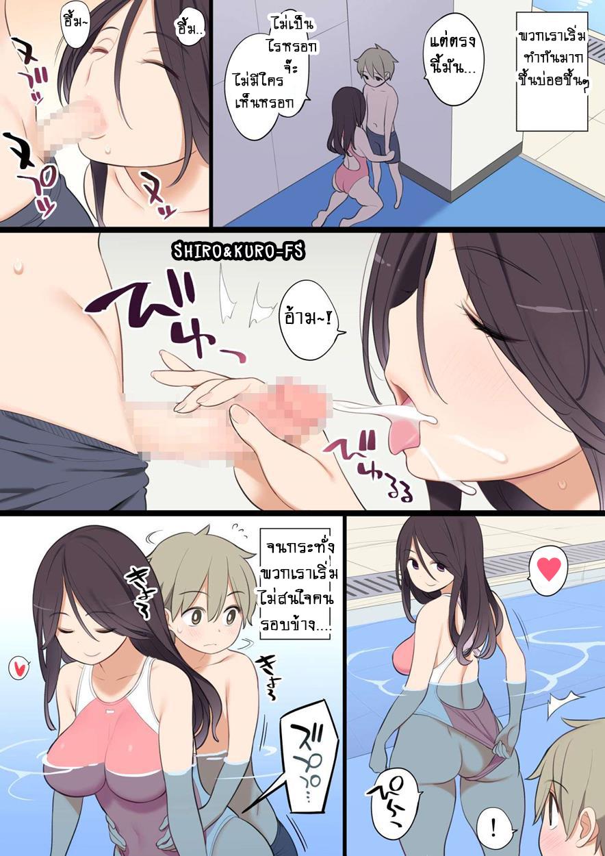 เรื่องราวการแอบมีเซ็กกับพี่สาวที่แสนซุกซน ณ สระว่ายน้ำ ภาพ 30